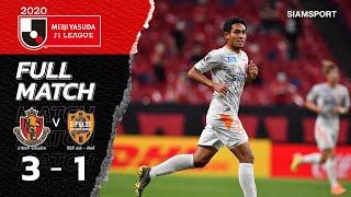 นาโกย่า แกรมปัส VS ชิมิสึ เอส - พัลส์ | เจลีก 2020 | Full Match | 26.09.20