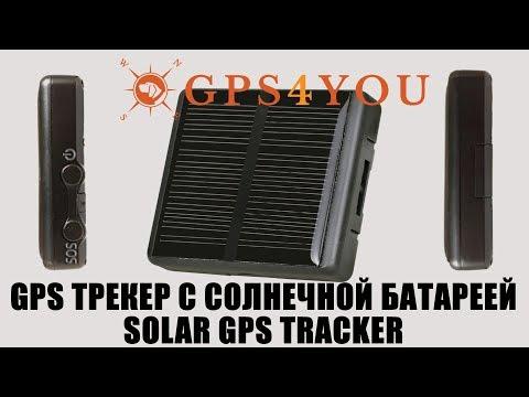 Solar GPS Tracker видеообзот от GPS4YOU.in.ua
