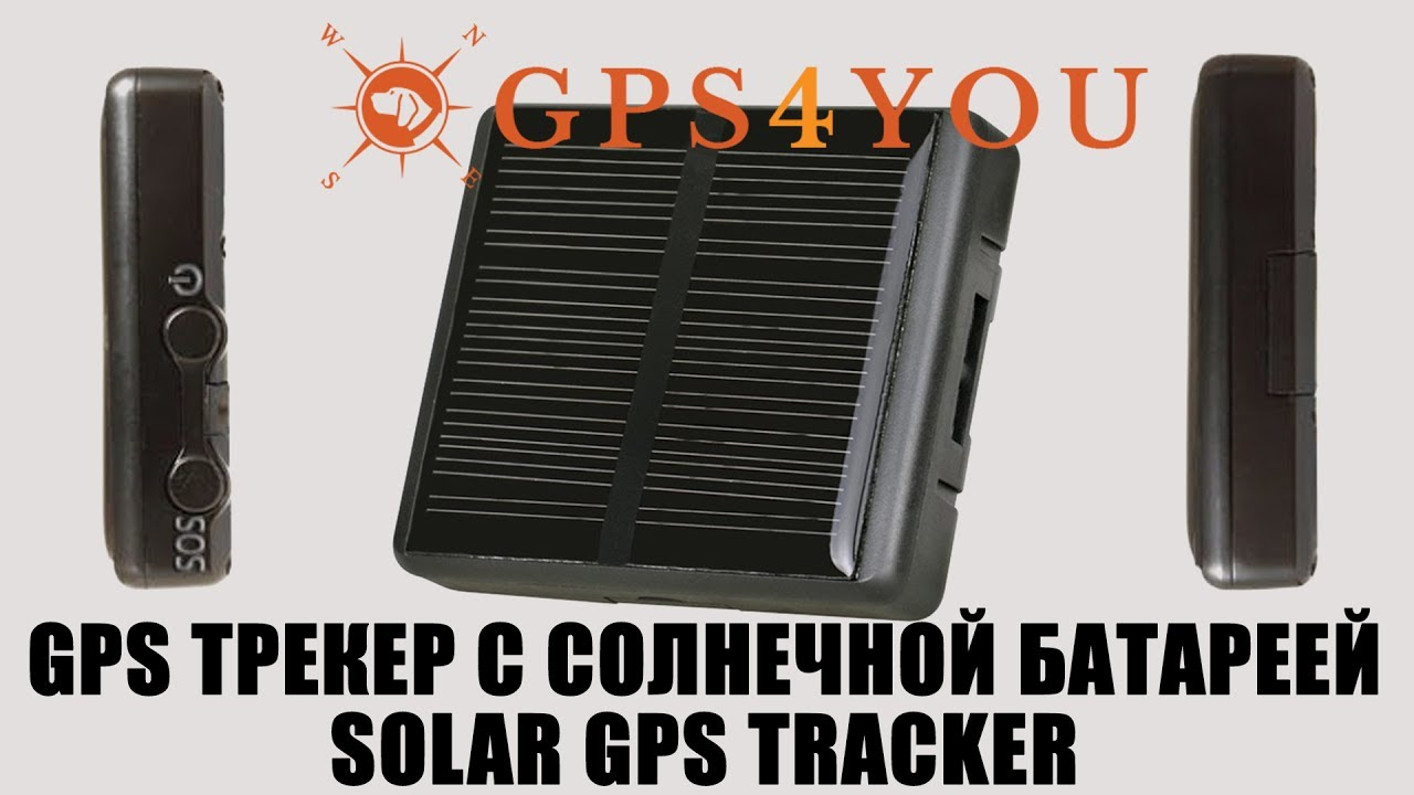 Solar GPS Tracker видеообзот от GPS4YOU in ua