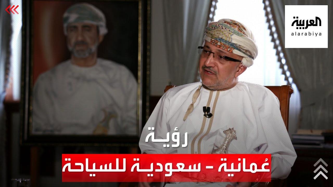 وزير التراث والسياحة يتحدث عن تلقيهم توجيهات لبلورة رؤية عمانية سعودية في السياحة