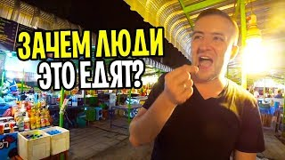 Ночной рынок CICADA Night Market в ХУАХИНЕ и как Гриша решился сьесть эту гадость?
