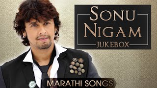Sonu nigam hit songs | valentine's special | best romantic marathi songs | audio jukebox
