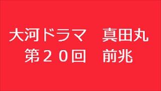 ブログ記事はこちらです。 ⇒ http://kazshin.com/?p=3159 「真田丸 前編...