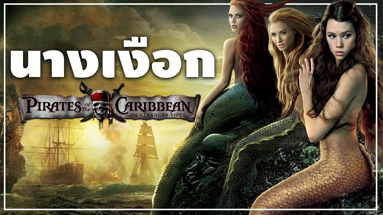 เงือก (Mermaid) นางเงือกแห่งโลกโจรสลัด