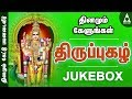 Thiruppugazh(திருப்புகழ்) Vol 1 JukeBox Songs Of Muruga | Devotional Songs