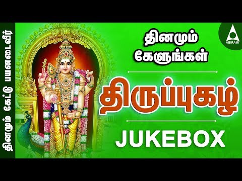Thiruppugazh Vol 1 JukeBox Songs Of Muruga - Devotional Songs