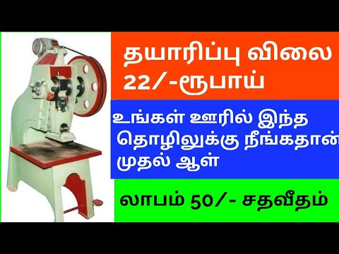 Business Ideas In Tamil Business Ideas Tamil Small