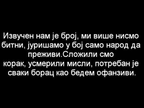 Београдски Синдикат - Оловни војници Lyrics