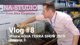 VLOG - Григорий Полищук и итоги AQUA TERRA SHOW 2019 /NA-STUDIO BOBRUISK