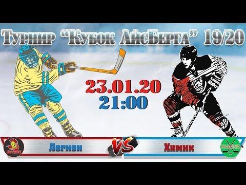 ХК Легион VS ХК Химик - Кубок АйсБерга 19/20