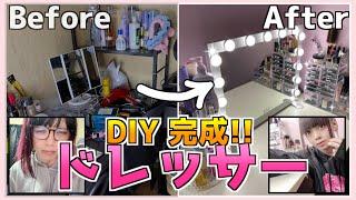 【後編】DIY/ついに・・憧れの、ドレッサー完成!!