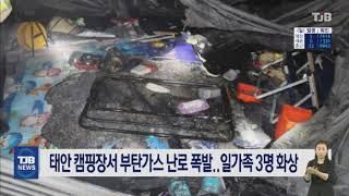 태안 캠핑장서 부탄가스 난로 폭발..일가족 3명 화상|…
