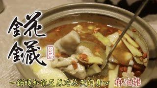 錵鑶聖凱師 寒冬之季煮這一鍋對了-麻油雞
