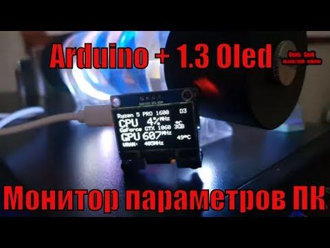 Монитор параметров компьютера на Arduino Pro Micro + Oled Display