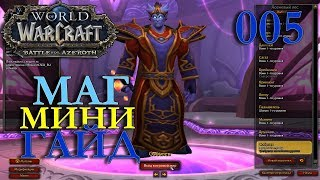 WoW: МИНИ ГАЙД ПО МАГУ Соболев #005 INRUSHTV World of Warcraft обучение от разработчиков