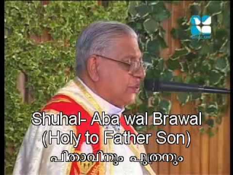 Kandisa   Syriac Holy Mass Song Ancient Aramaic prayer suriyani pattu Qurbana hymn