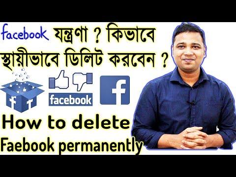 How to permanently ফেসবুক ডিলিট স্থায়ীভাবে delete Facebook account