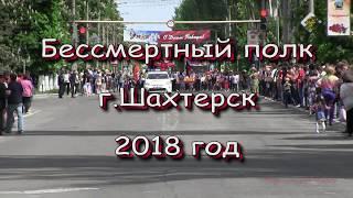 БЕССМЕРТНЫЙ ПОЛК 2018 год г.Шахтерск