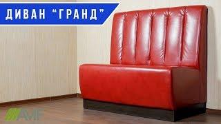 "Диван из красного кожзаменителя ""Гранд"". Обзор дивана от amf.com.ua"