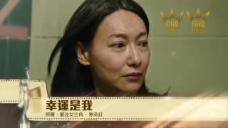 《第三十六屆香港電影金像獎》多套得獎及提名電影Now TV有得睇