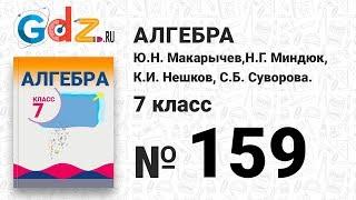 № 159- Алгебра 7 класс Макарычев