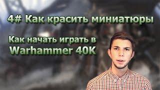 Как начать играть в Warhammer 40K - 4#Как красить миниатюры