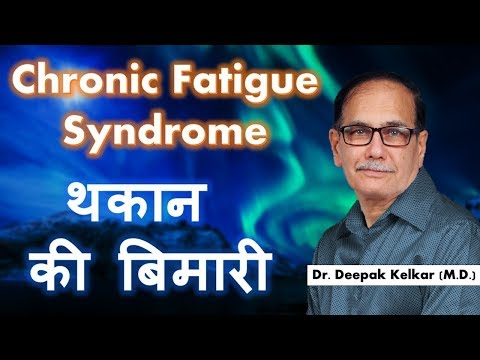 Chronic Fatigue Syndrome (Hindi) थकान की बिमारी by Dr. Deepak Kelkar