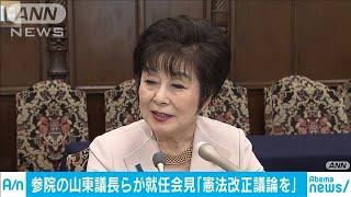 参院の山東議長らが就任会見「憲法改正議論を」(19/08/02)