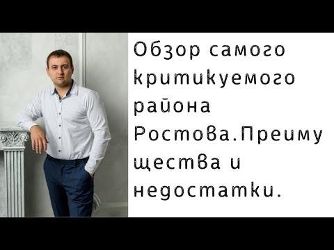 Обзор самого критикуемого нового района Ростова!