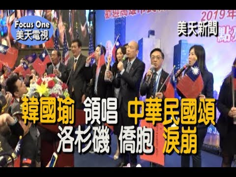 美天新聞:韓國瑜 領唱中華民國頌 !洛杉磯僑胞淚崩!