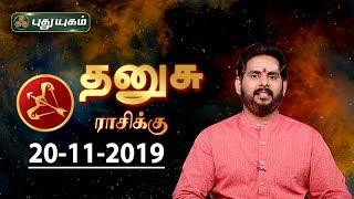 Rasi Palan | Dhanusu | தனுசு ராசி நேயர்களே! இன்று உங்களுக்கு…| Sagittarius | 20/11/2019