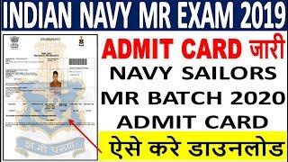 Download Indian Navy Sailor MR Admit Card 2019    How to Download Navy MR Batch 2020 Admit Card