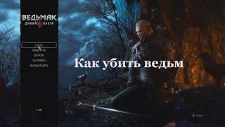 Ведьмак 3. Как убить ведьм