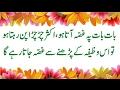 Gussa Khatam Karne ka Qurani Wazifa/Gusse Pr Qaboo Pane Ka Wazifa/ By Maulana Muhammad asghar Abbasi