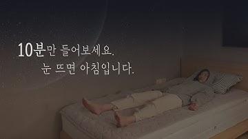 10분안에 잠드는 꿀잠 수면명상 [숙면을 위한 수면유도 음악]