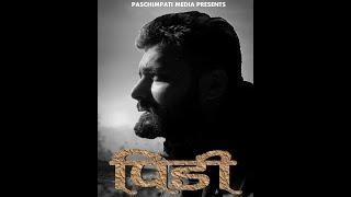 New Nepali Short Movie Pidi नेपाली टेलि चलचित्र पिडि