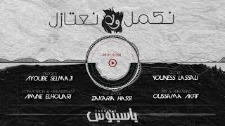 Yassinos - Nkamle wela N3tazel ( Exclusive Lyric Clip ) | (ياسينوس - نكمل ولا نعتازل (حصريا