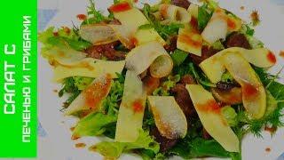 Вкусный и Легкий Салат с Печенью и Грибами
