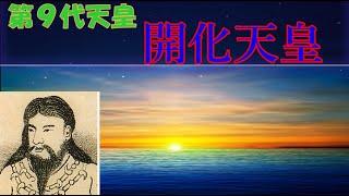 【ゆっくり歴史解説】天皇125代9代目「開化天皇」