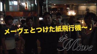 この度、福岡中洲に完全新規オープンしたclub メーヴェです! 今回はオ...