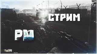 стрим! Побег из Тарков...