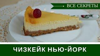 Любимый Десерт: Чизкейк Нью-Йорк Из Печенья С Маскарпоне