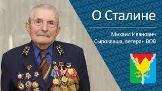 О Сталине _ ветеран ВОВ Михаил Иванович Сырокваша