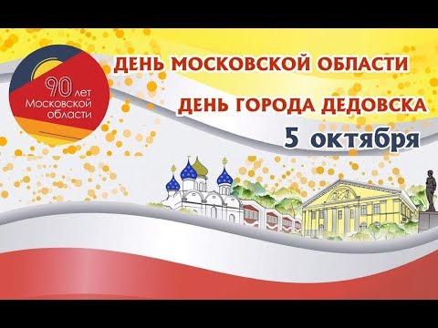 День Московской области – День города Дедовска 2019