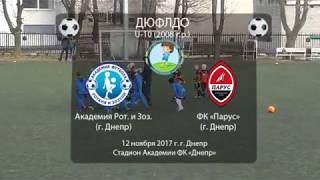 "Академия Ротаня и Зозули -  ФК ""Парус"". 12.11.2017"
