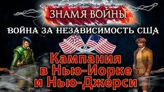 Знамя Войны WARBANNER | КАМПАНИЯ В НЬЮ-ЙОРКЕ И НЬЮ-ДЖЕРСИ