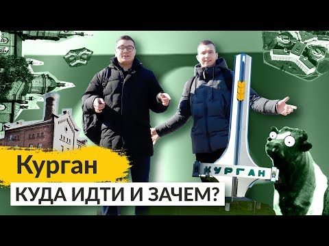 КУРГАН. Парни сорят деньгами и удлиняют ноги у Илизарова. Курганская область