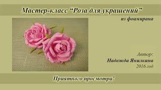 Роза из фоамирана для украшений мастер-класс
