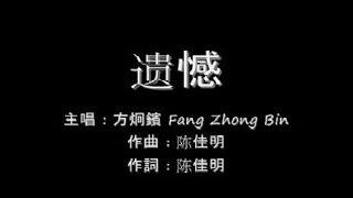 遗憾 Yi Han - 方炯鑌 Fang Zhong Bin (lyrics) Mp3