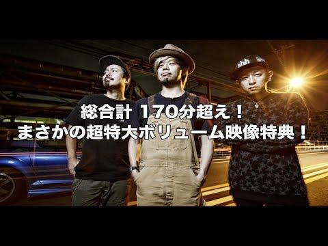 10-FEET アルバム「Fin」特典映像トレーラー